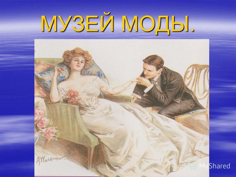 МУЗЕЙ МОДЫ.