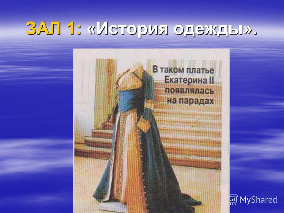 ЗАЛ 1: «История одежды».