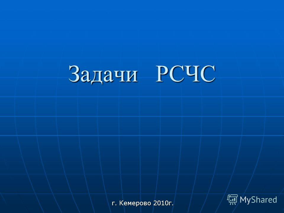 Задачи РСЧС г. Кемерово 2010г.