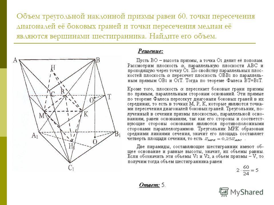 Объем треугольной наклонной призмы равен 60. точки пересечения диагоналей её боковых граней и точки пересечения медиан её являются вершинами шестигранника. Найдите его объем.