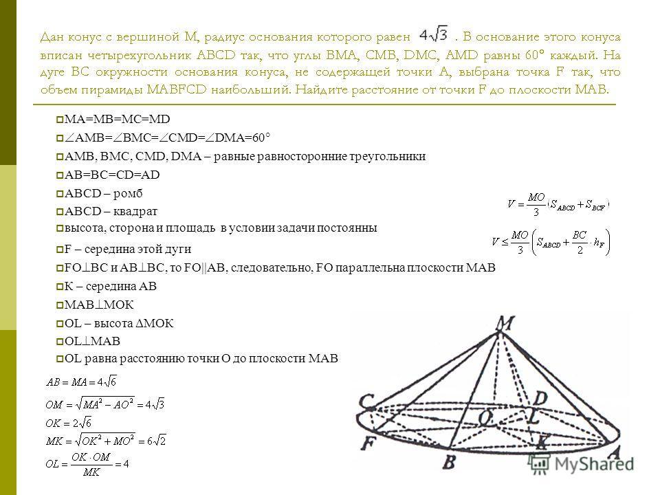 MA=MB=MC=MD AMB= BMC= CMD= DMA=60 AMB, BMC, CMD, DMA – равные равносторонние треугольники AB=BC=CD=AD АВСD – ромб АВСD – квадрат F – середина этой дуги FO BC и AB BC, то FO AB, следовательно, FO параллельна плоскости МАВ К – середина АВ МАВ МОК OL –