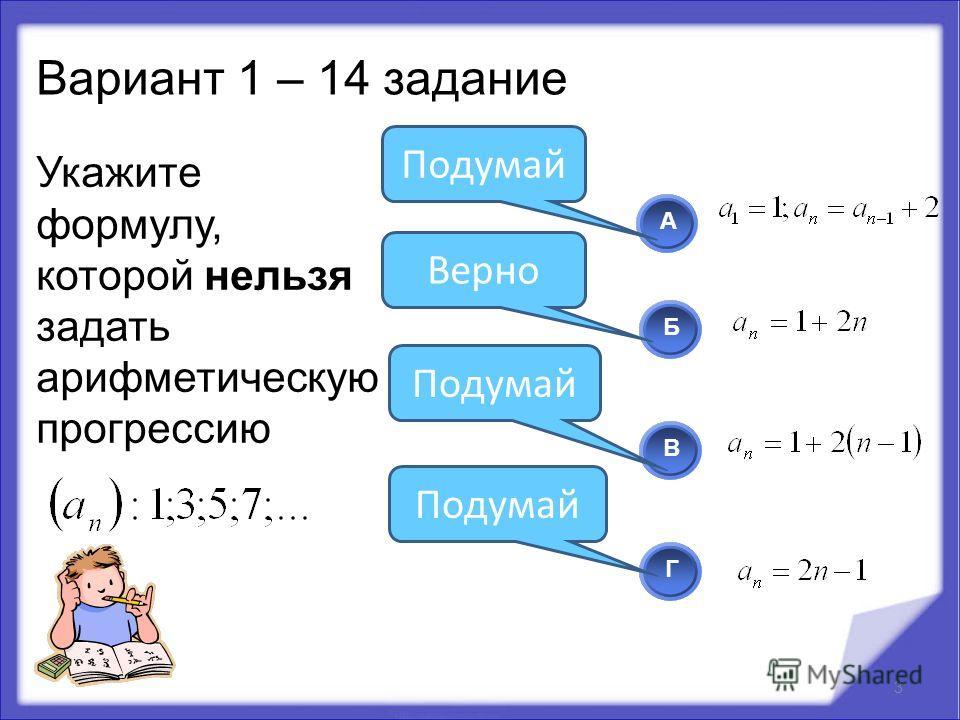 Укажите формулу, которой нельзя задать арифметическую прогрессию 3 АБВГ Верно Подумай Вариант 1 – 14 задание