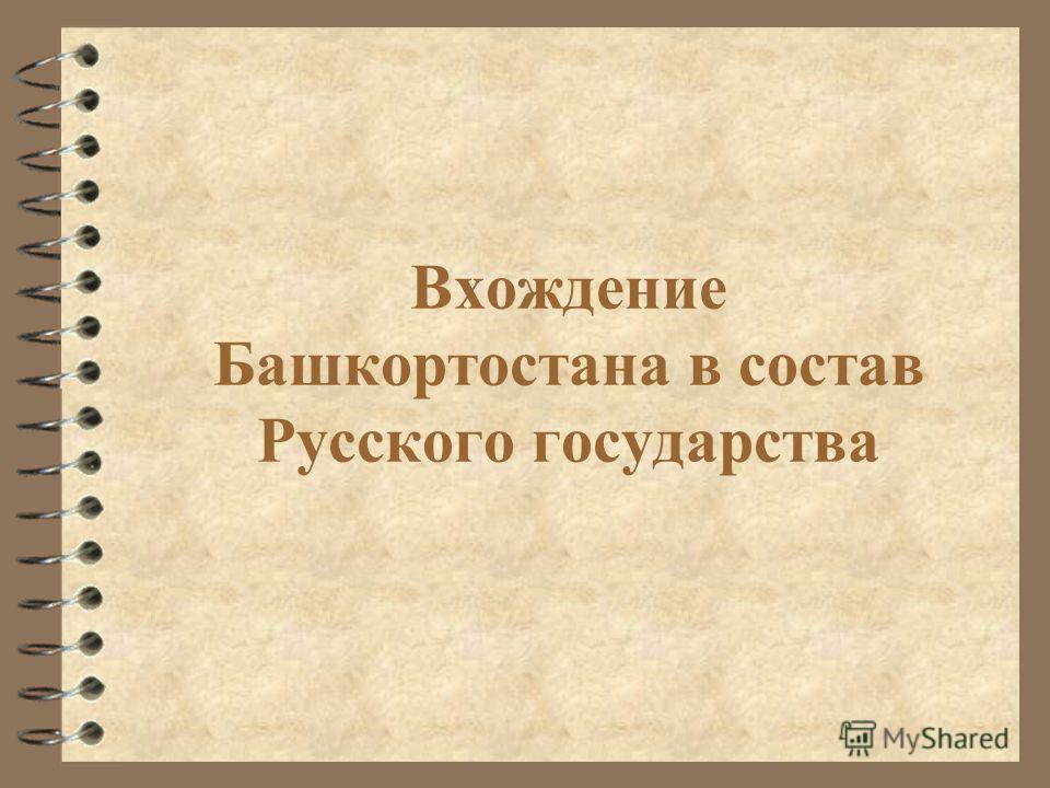 Вхождение Башкортостана в состав Русского государства