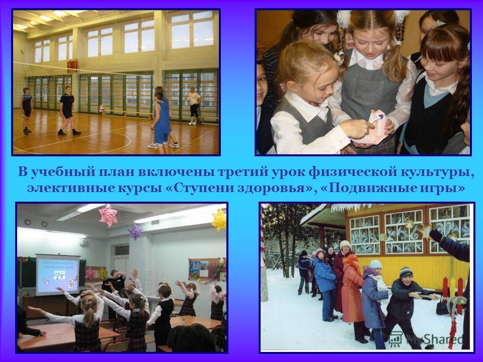 В учебный план включены третий урок физической культуры, элективные курсы «Ступени здоровья», «Подвижные игры»