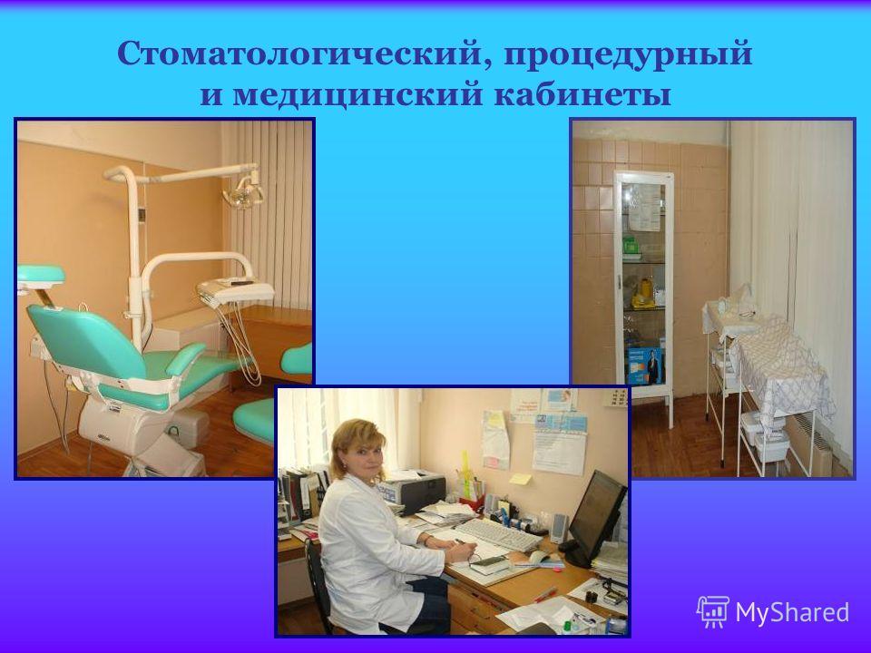 Стоматологический, процедурный и медицинский кабинеты
