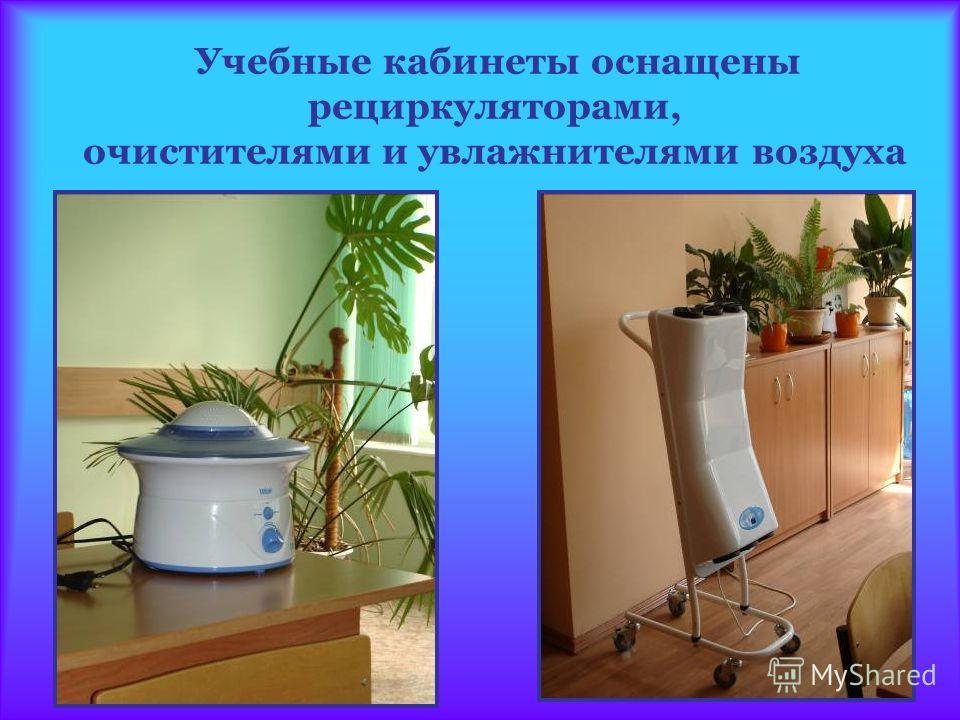 Учебные кабинеты оснащены рециркуляторами, очистителями и увлажнителями воздуха