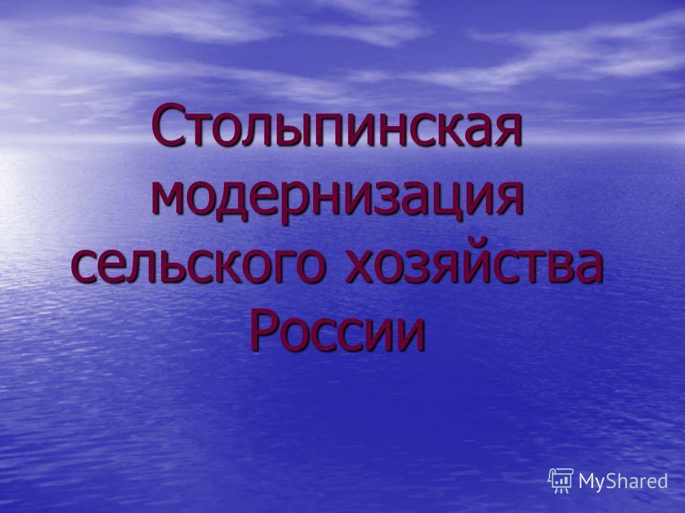 Столыпинская модернизация сельского хозяйства России