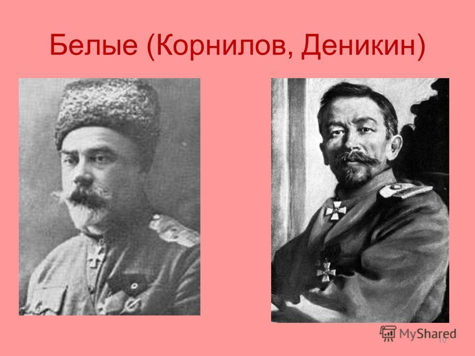 Красные командиры(Ворошилов,Блюхер) 9