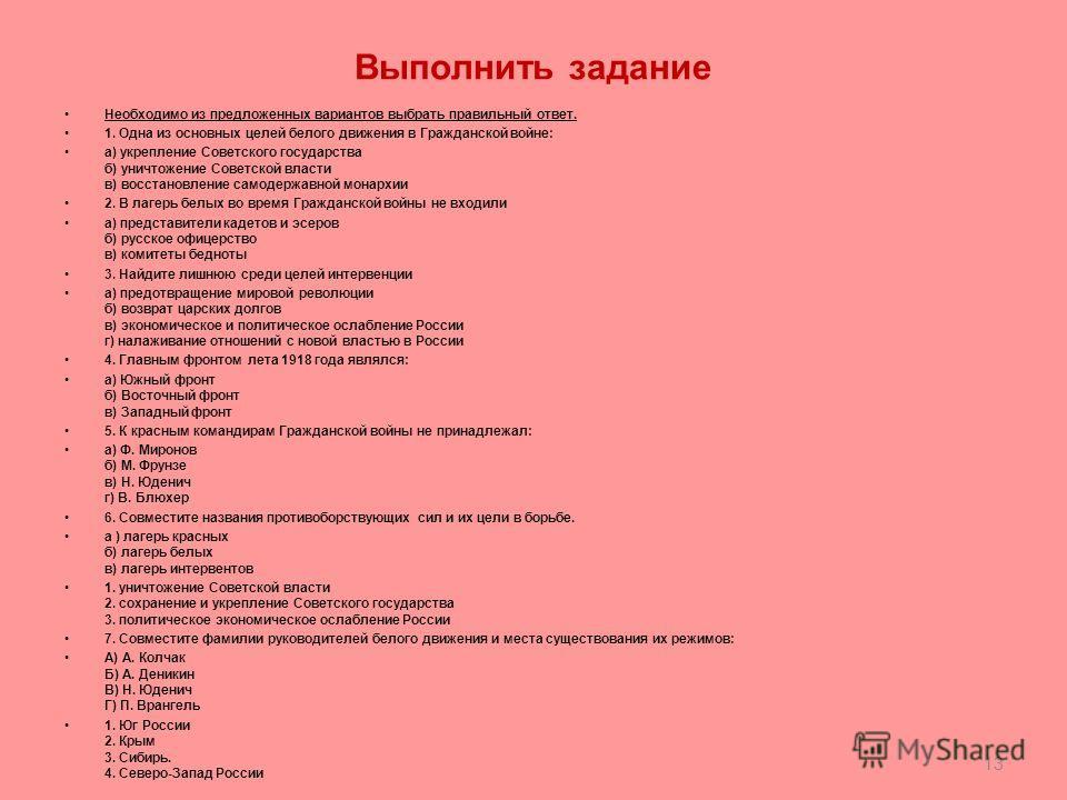 Интервенция Английские войска в Архангельске Чехословацкий корпус в Сибири 12