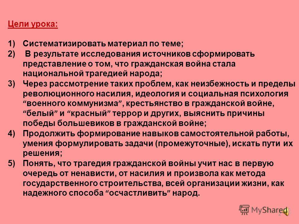 Гражданская война В России (1917-1922гг) 1