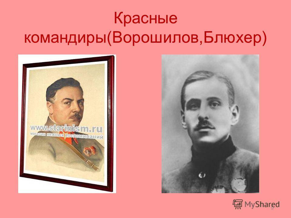 Красные командиры (Чапаев В. И., Щорс ) 8