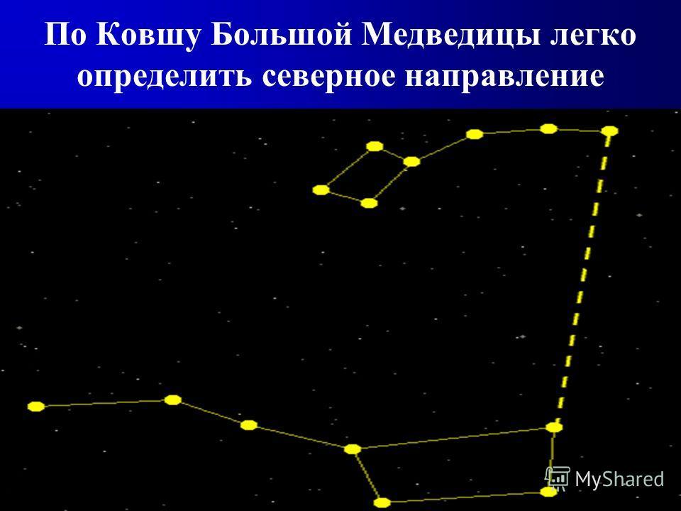 По Ковшу Большой Медведицы легко определить северное направление