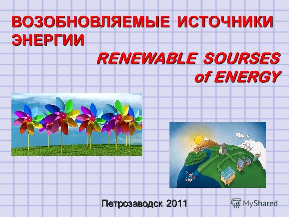 Петрозаводск 2011 ВОЗОБНОВЛЯЕМЫЕ ИСТОЧНИКИ ЭНЕРГИИ RENEWABLE SOURSES of ENERGY