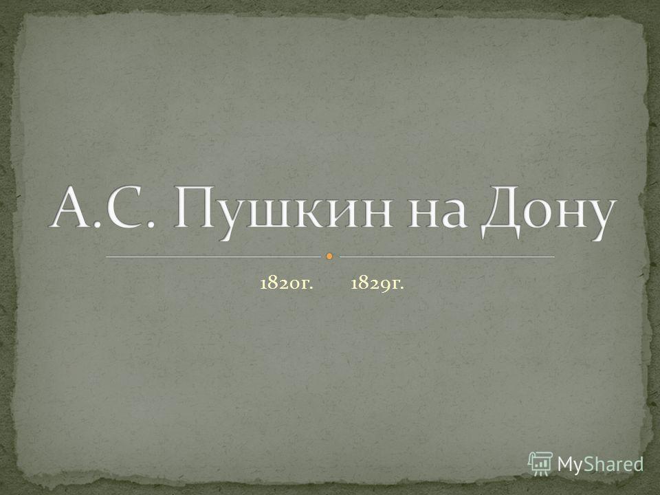 1820г. 1829г.