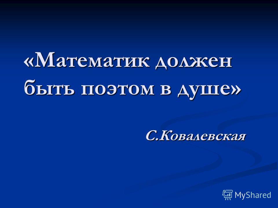 «Математик должен быть поэтом в душе» С.Ковалевская