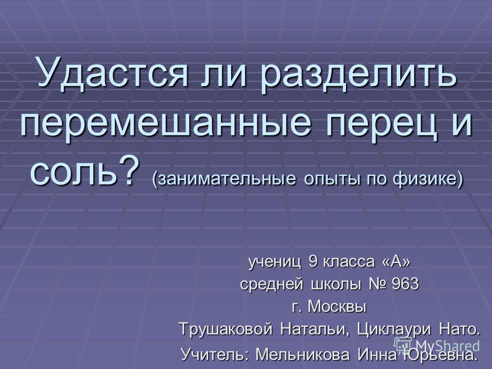 Школы 963 г москвы трушаковой натальи