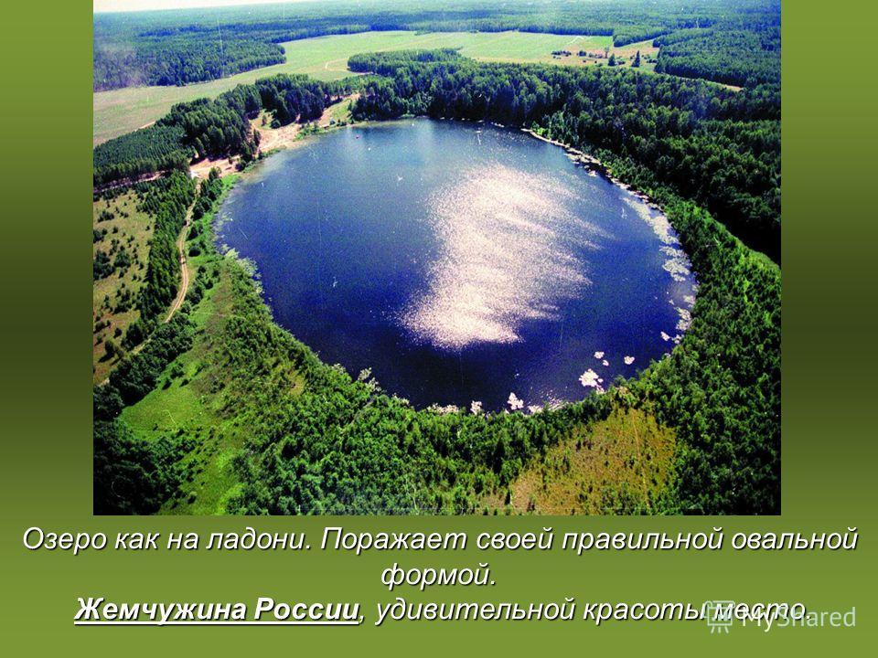 Озеро как на ладони. Поражает своей правильной овальной формой. Жемчужина России, удивительной красоты место. Жемчужина России, удивительной красоты место.