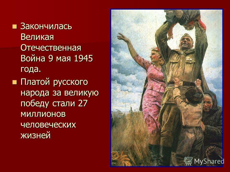 Переломом в Отечественной Войне многие историки считают битву за Сталинград (Волгоград), после которой наша армия перешла в решительное наступление. Были и другие славные сражения: за Москву, за Курск, Смоленск, Керч и многие другие. Переломом в Отеч