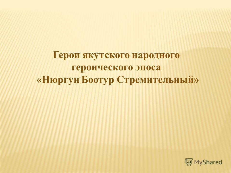 Герои якутского народного героического эпоса «Нюргун Боотур Стремительный»
