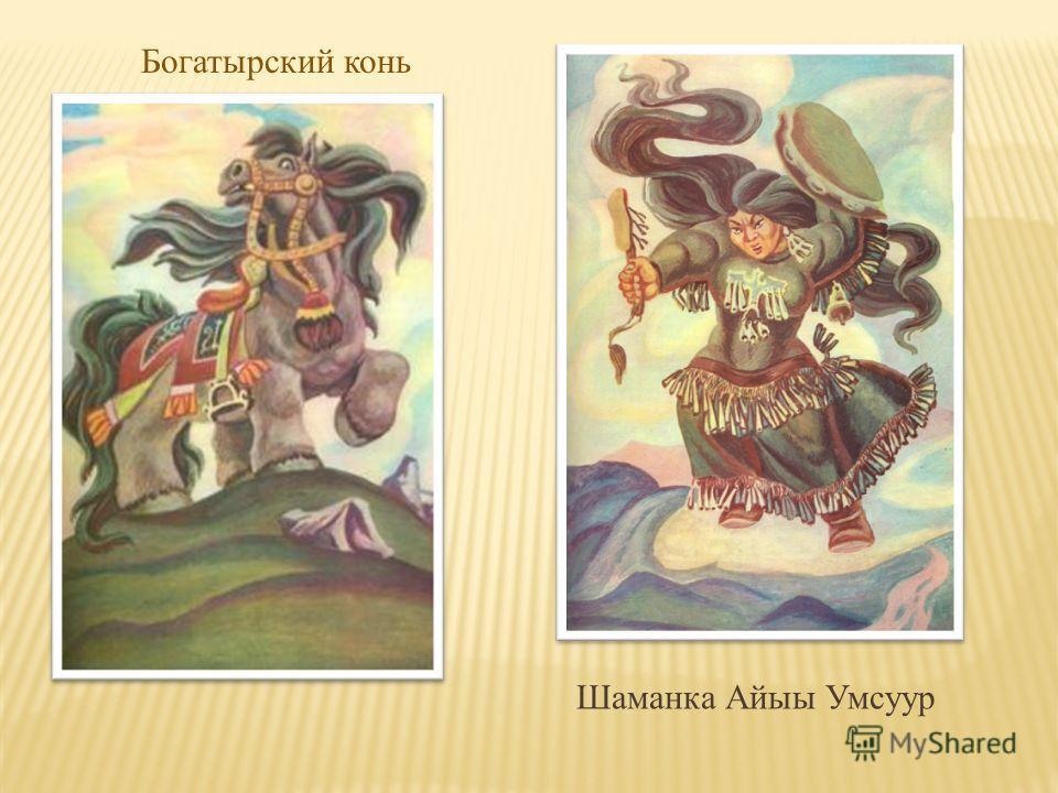 Шаманка Айыы Умсуур Богатырский конь