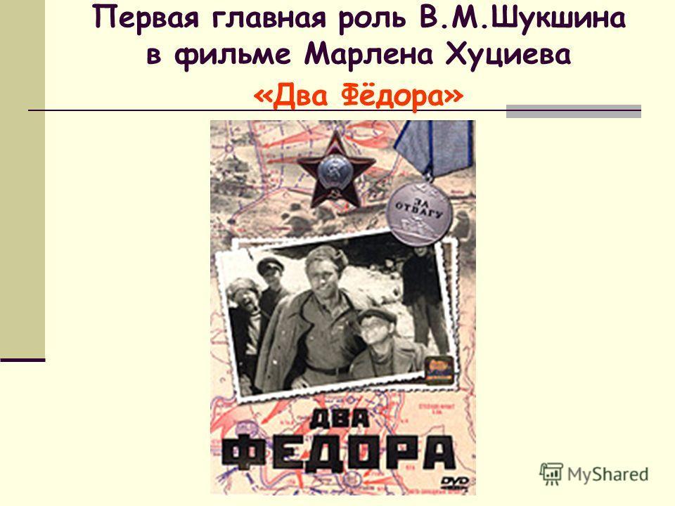 Первая главная роль В.М.Шукшина в фильме Марлена Хуциева «Два Фёдора»