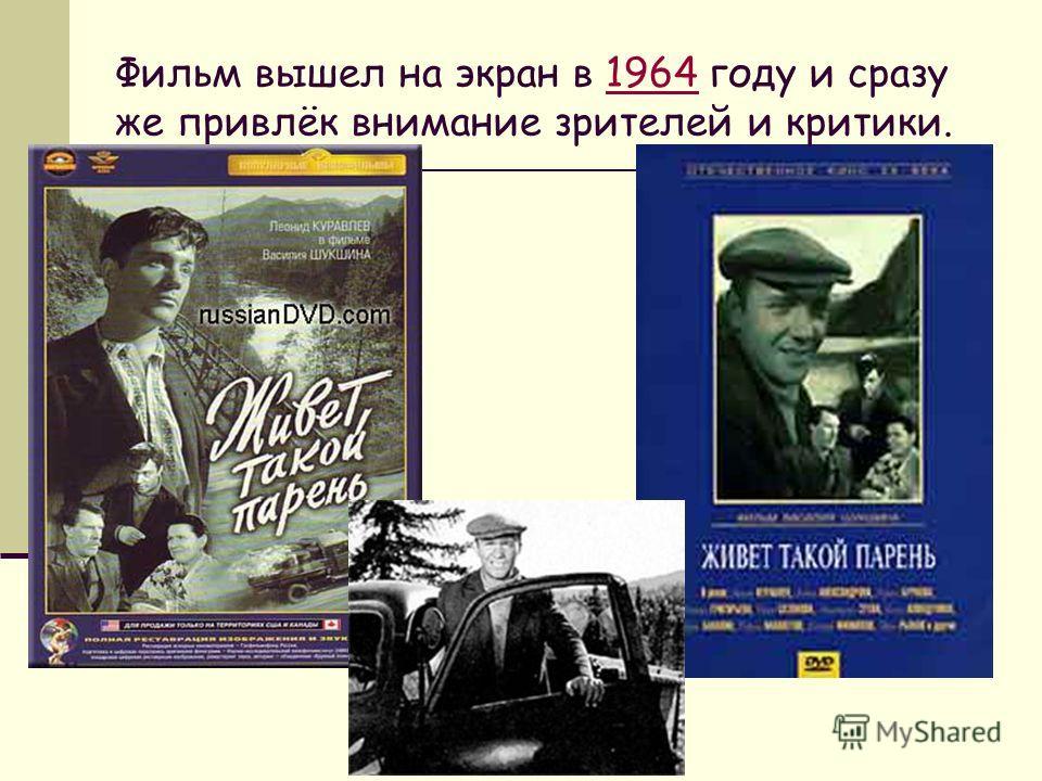 Фильм вышел на экран в 1964 году и сразу же привлёк внимание зрителей и критики.