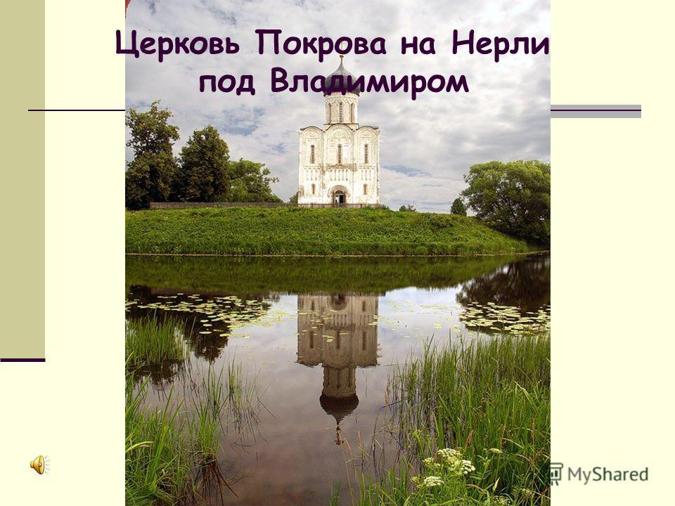 Церковь Покрова на Нерли под Владимиром