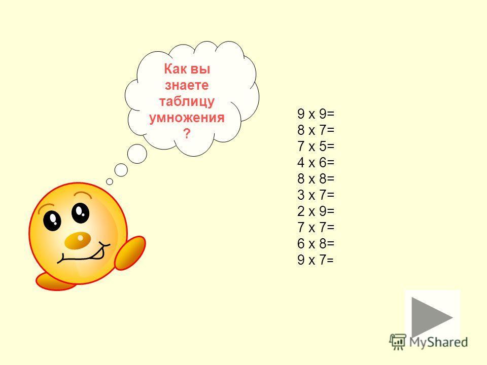 Привет! Меня зовут Колобок!Я хочу проверить ваши знания по математике.