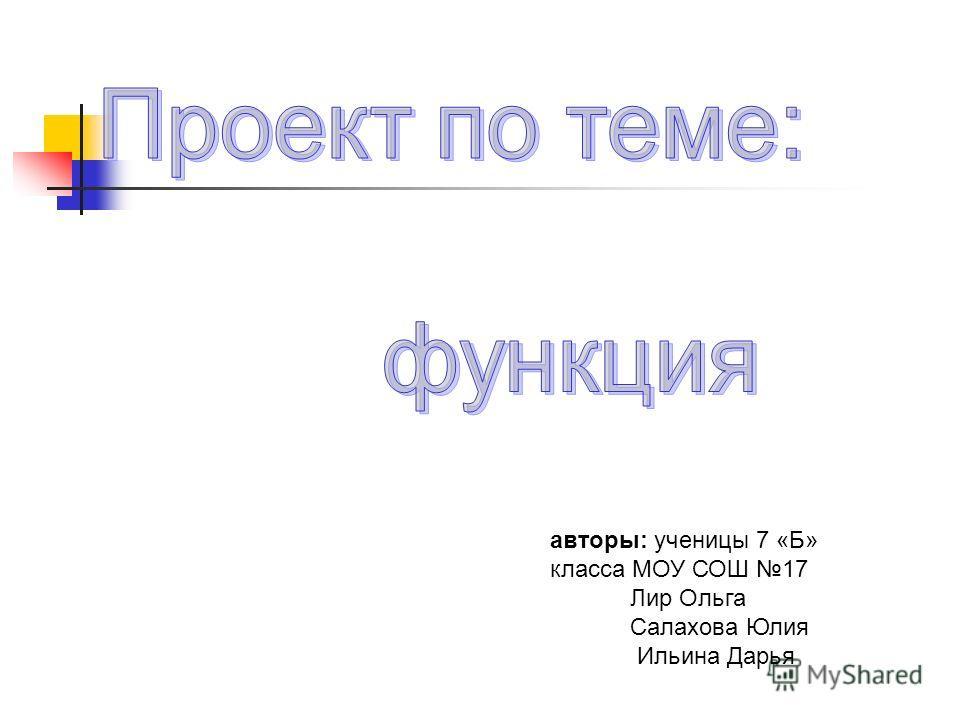 авторы: ученицы 7 «Б» класса МОУ СОШ 17 Лир Ольга Салахова Юлия Ильина Дарья