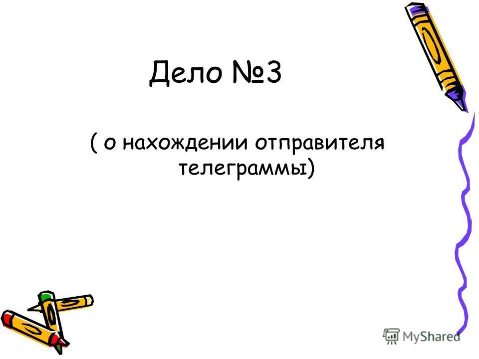Дело 3 ( о нахождении отправителя телеграммы)
