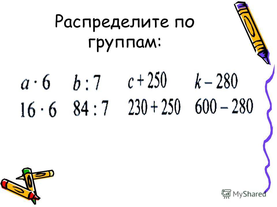 Распределите по группам: