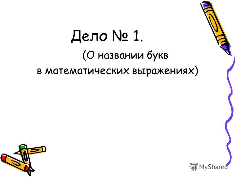 Дело 1. (О названии букв в математических выражениях)