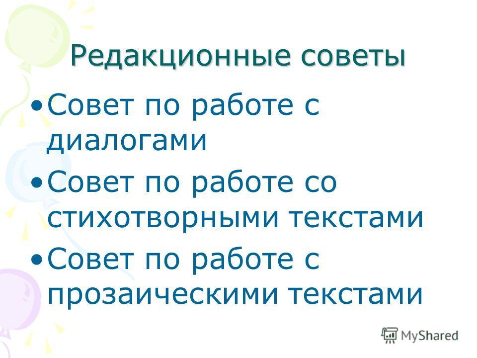 Редакционные советы Совет по работе с диалогами Совет по работе со стихотворными текстами Совет по работе с прозаическими текстами
