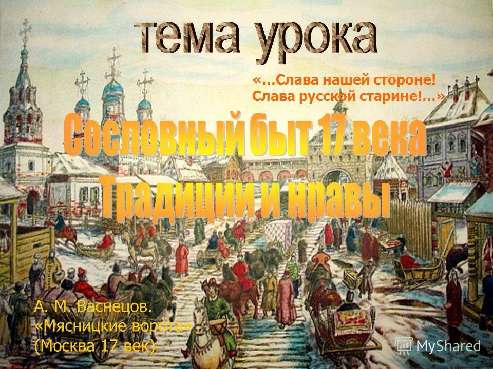 А. М. Васнецов. «Мясницкие ворота» (Москва 17 век) «…Слава нашей стороне! Слава русской старине!…»