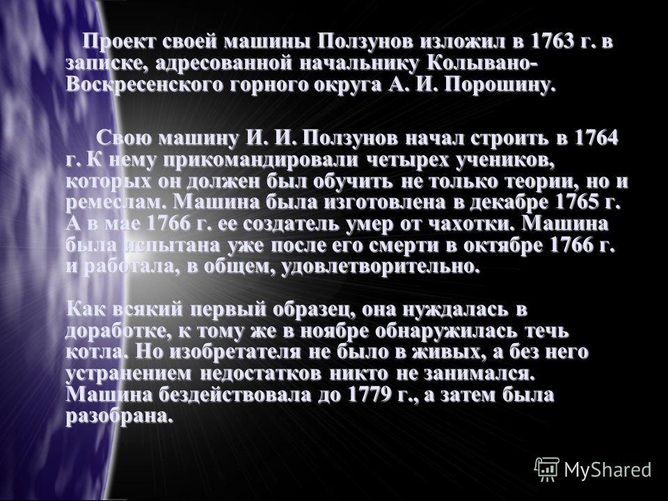Паровая машина Ползунова Первый универсальный тепловой двигатель был создан в России выдающимся изобретателем, механиком Воскресенских заводов на Алтае Первый универсальный тепловой двигатель был создан в России выдающимся изобретателем, механиком Во