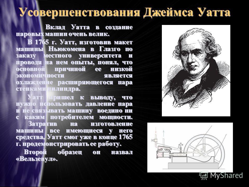 Проект своей машины Ползунов изложил в 1763 г. в записке, адресованной начальнику Колывано- Воскресенского горного округа А. И. Порошину. Проект своей машины Ползунов изложил в 1763 г. в записке, адресованной начальнику Колывано- Воскресенского горно