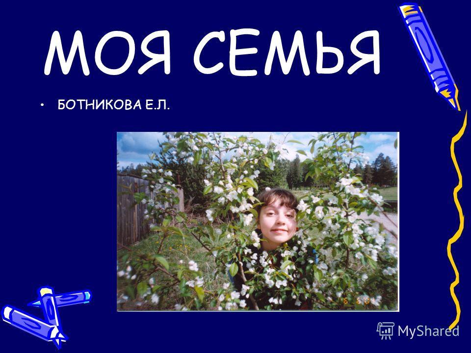 МОЯ СЕМЬЯ БОТНИКОВА Е.Л.