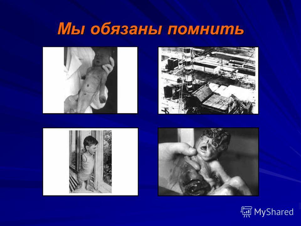 Аварии с выбросом радиоактивных веществ Саркофаг над четвертым энергоблоком Чернобыльской АЭС. 1998. Авария на ЧАЭС привела к выбросу из активной зоны реактора 50 МКи радионуклидов и 50 МКи радиоактивных благородных газов [4], что составляет 3-4% от