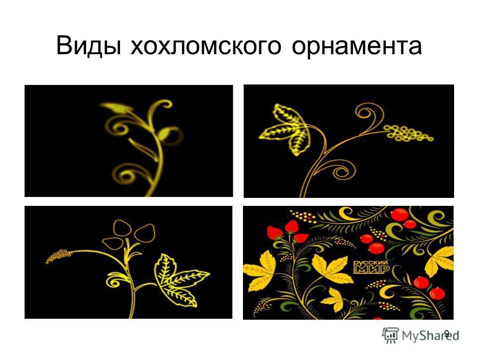 9 Виды хохломского орнамента