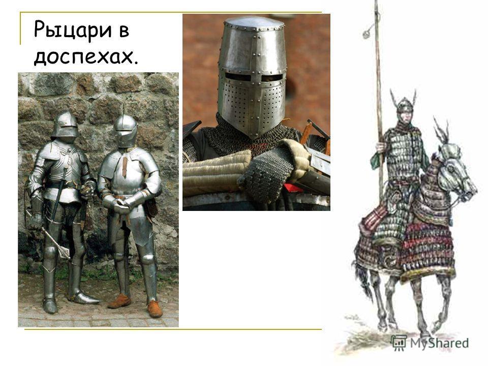Рыцари в доспехах.