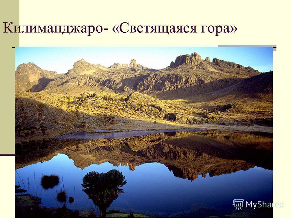 Килиманджаро- «Светящаяся гора»
