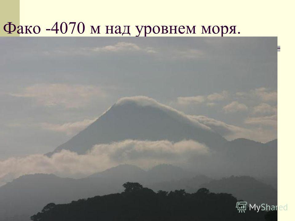 Фако -4070 м над уровнем моря.