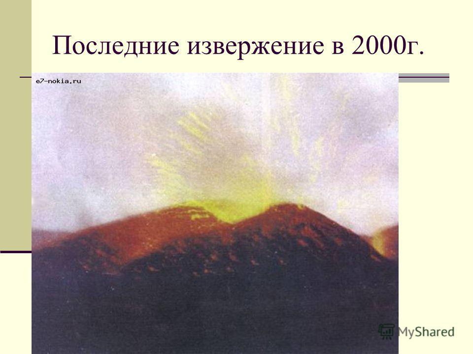 Последние извержение в 2000г.