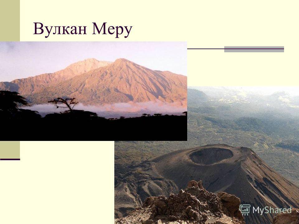 Вулкан Меру