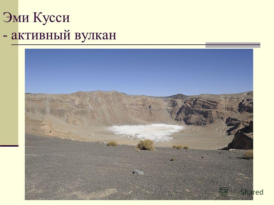 Эми Кусси - активный вулкан