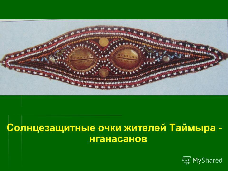 Солнцезащитные очки жителей Таймыра - нганасанов