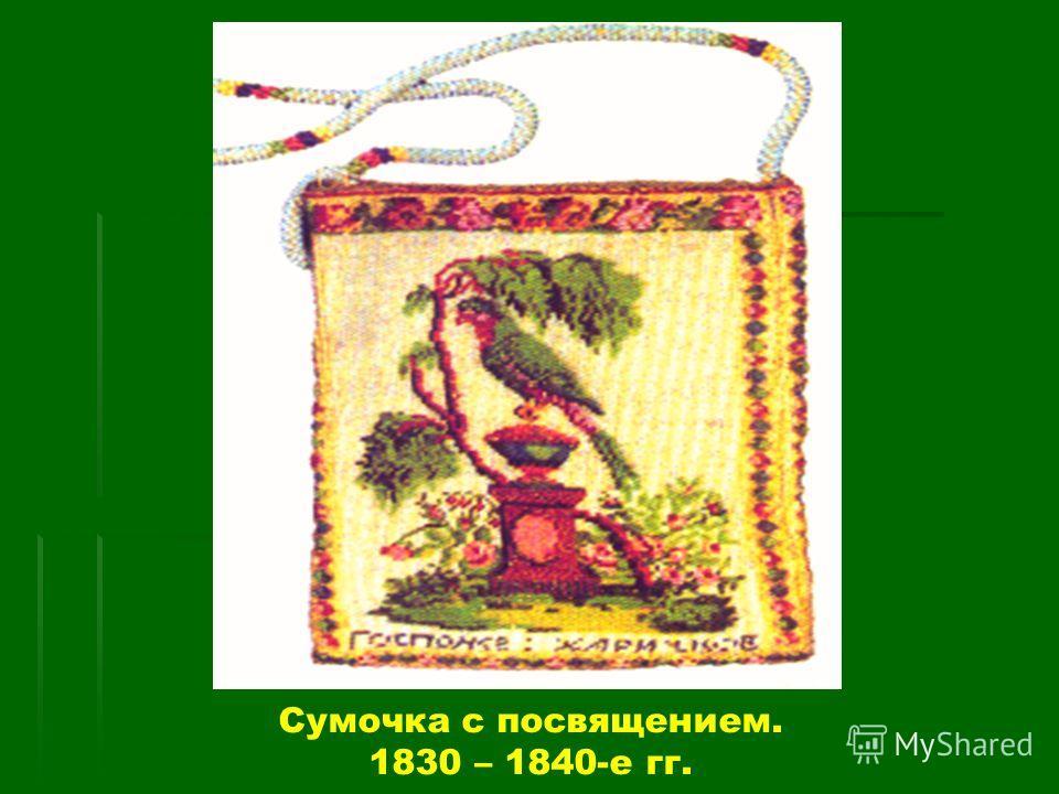 Сумочка с посвящением. 1830 – 1840-е гг.