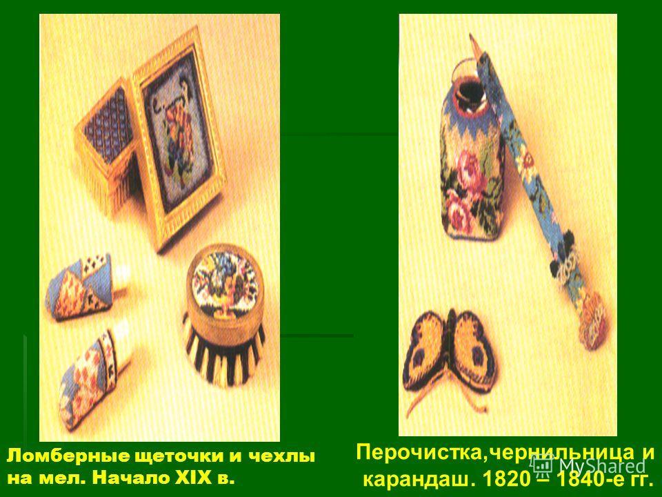 Ломберные щеточки и чехлы на мел. Начало XIX в. Перочистка,чернильница и карандаш. 1820 – 1840-е гг.