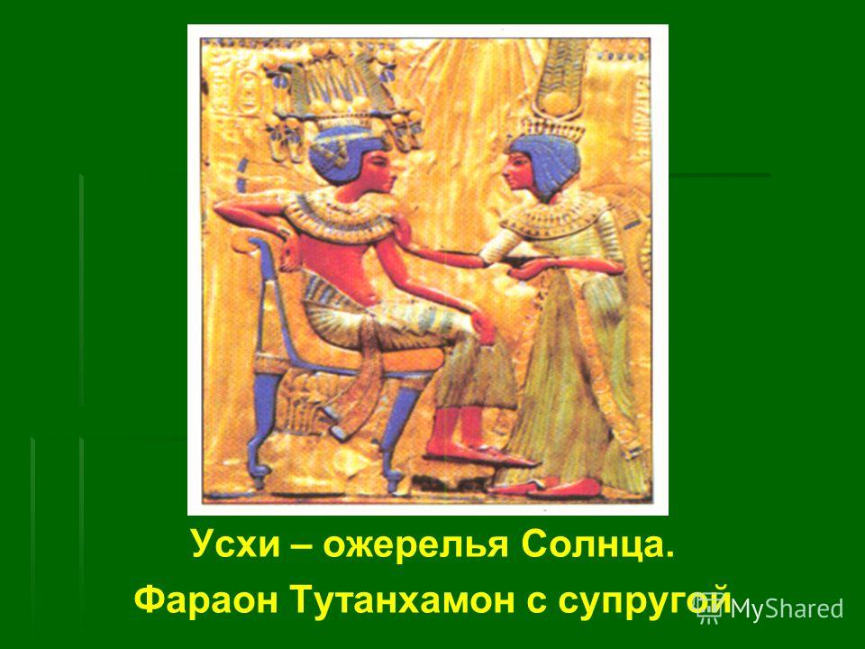 Усхи – ожерелья Солнца. Фараон Тутанхамон с супругой