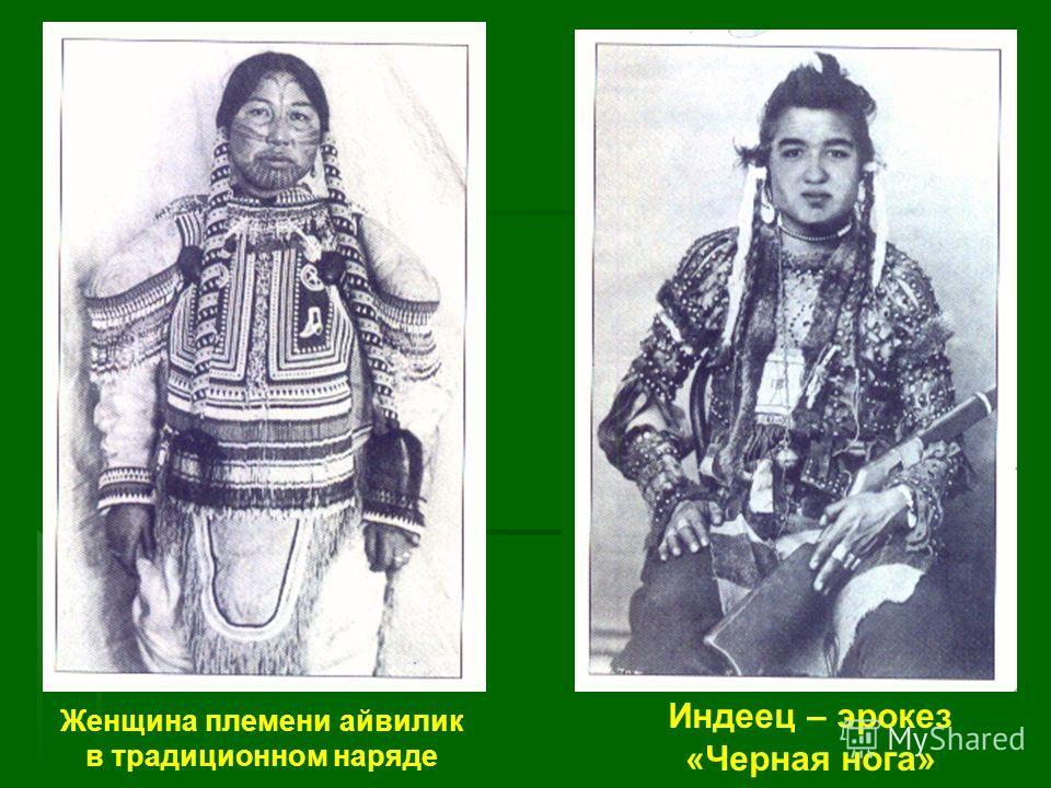 Женщина племени айвилик в традиционном наряде Индеец – эрокез «Черная нога»